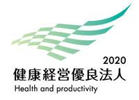 健康経営優良法人2020ロゴ