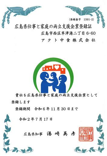 広島県仕事と家庭の両立支援企業認定証